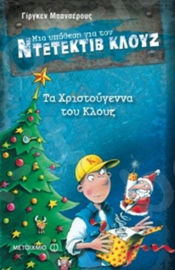 Τα Χριστούγεννα του Κλουζ (Μια υπόθεση για τον ντετέκτιβ Κλουζ) - Συγγραφέας: Γίργκεν Μπανσέρους - Εκδόσεις Μεταίχμιο