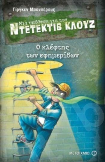 Ο κλέφτης των εφημερίδων (Μια υπόθεση για τον ντετέκτιβ Κλουζ) - Συγγραφέας: Γίργκεν Μπανσέρους - Εκδόσεις Μεταίχμιο