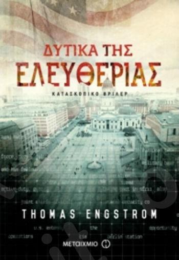 Δυτικά της Ελευθερίας - Συγγραφέας: Thomas Engstrom - Εκδόσεις Μεταίχμιο