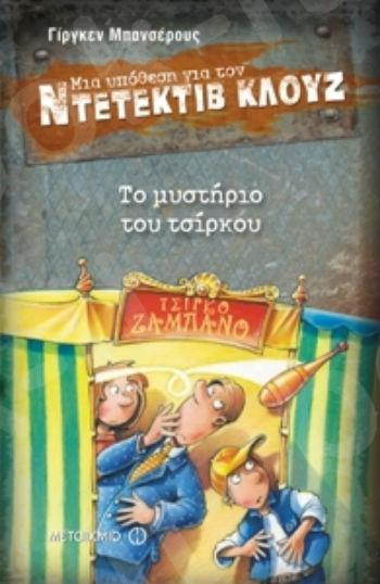 Το μυστήριο του τσίρκου (Μια υπόθεση για τον ντετέκτιβ Κλουζ) - Συγγραφέας: Γίργκεν Μπανσέρους - Εκδόσεις Μεταίχμιο