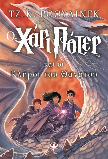 O Χάρι Πότερ(παιδικό) και οι κλήροι του θανάτου - Συγγραφέας:J. K. Rowling - Εκδόσεις:Ψυχογιός