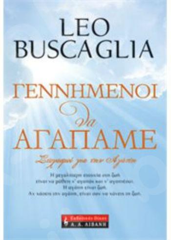 Γεννημένοι ν' αγαπάμε - Συγγραφέας : Leo Buscaglia - Εκδόσεις Λιβάνη
