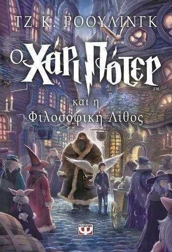 Ο Χάρι Πότερ και η Φιλοσοφική Λίθος  - Συγγραφέας:J. K. Rowling - Εκδόσεις:Ψυχογιός
