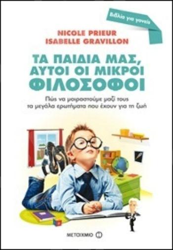 Τα παιδιά μας, αυτοί οι μικροί φιλόσοφοι - Συγγραφέας:  Isabelle Gravillon, Nicole Prieur  - Εκδόσεις Μεταίχμιο
