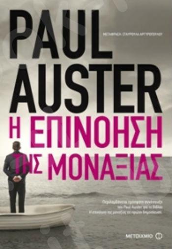 Η επινόηση της μοναξιάς - Συγγραφέας: Paul Auster - Εκδόσεις Μεταίχμιο