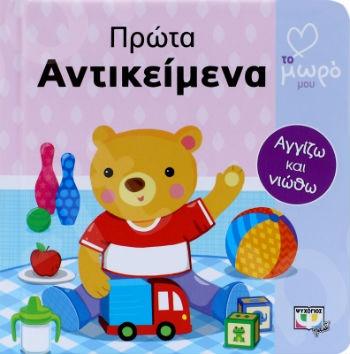 Αγαπώ το μωρό μου:Πρώτα αντικείμενα - Εκδόσεις Ψυχογιός