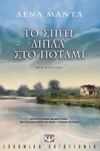 Το Σπίτι δίπλα στο ποτάμι - Συγγραφέας : Λένα Μαντά - Εκδόσεις Ψυχογιός