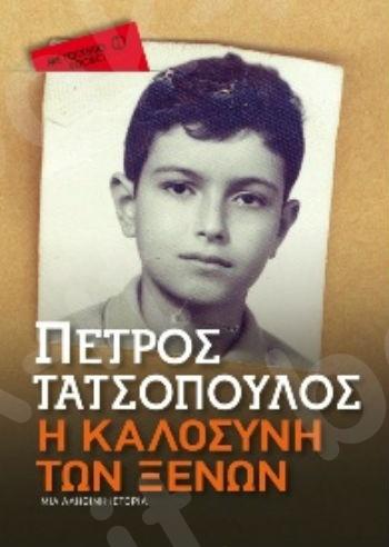 Η καλοσύνη των ξένων (Pocket) - Συγγραφέας: Τατσόπουλος Πέτρος - Εκδόσεις Μεταίχμιο