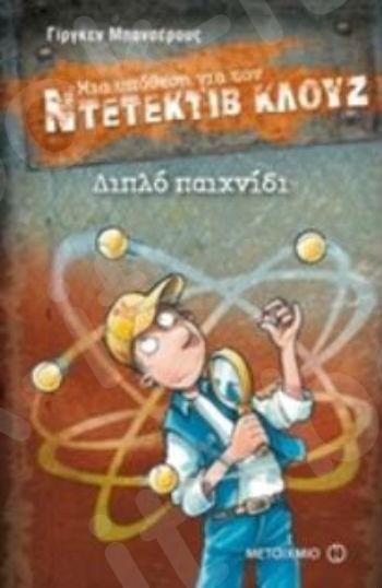 Διπλό παιχνίδι (Μια υπόθεση για τον ντετέκτιβ Κλουζ) - Συγγραφέας: Γίργκεν Μπανσέρους - Εκδόσεις Μεταίχμιο