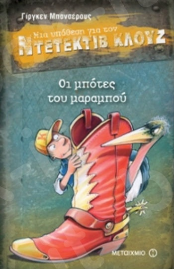 Οι μπότες του μαραμπού (Μια υπόθεση για τον ντετέκτιβ Κλουζ) - Συγγραφέας: Γίργκεν Μπανσέρους - Εκδόσεις Μεταίχμιο