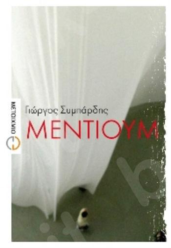 Μέντιουμ - Συγγραφέας: Γιώργος Συμπάρδης - Εκδόσεις Μεταίχμιο