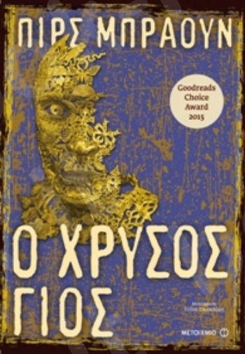 Κόκκινη Ανατολή 2: Ο χρυσός γιος - Συγγραφέας: Πιρς Μπράουν - Εκδόσεις Μεταίχμιο