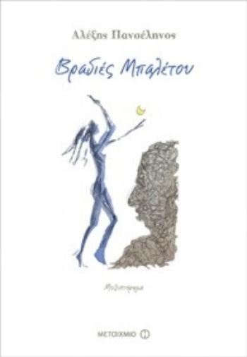 Βραδιές μπαλέτου - Συγγραφέας: Πανσέληνος Αλέξης - Εκδόσεις Μεταίχμιο