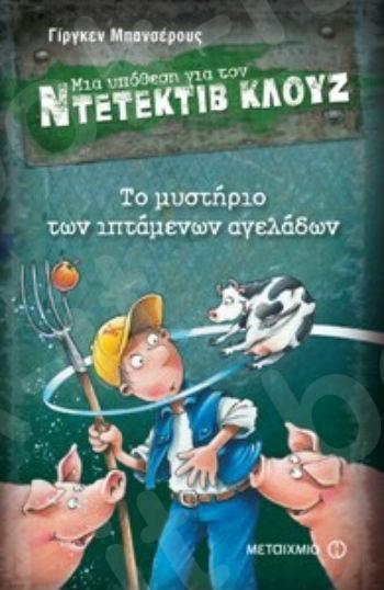 Το μυστήριο των ιπτάμενων αγελάδων (Μια υπόθεση για τον ντετέκτιβ Κλουζ) - Συγγραφέας: Γίργκεν Μπανσέρους - Εκδόσεις Μεταίχμιο