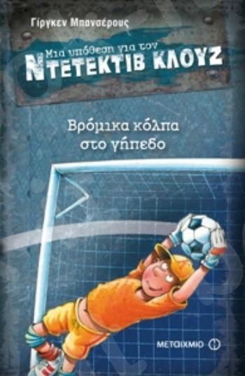 Βρόμικα κόλπα στο γήπεδο (Μια υπόθεση για τον ντετέκτιβ Κλουζ) - Συγγραφέας: Γίργκεν Μπανσέρους - Εκδόσεις Μεταίχμιο
