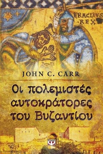 Οι πολεμιστές Αυτοκράτορες του Βυζαντίου - Συγγραφέας : John C.Carr - Εκδόσεις Ψυχογιός