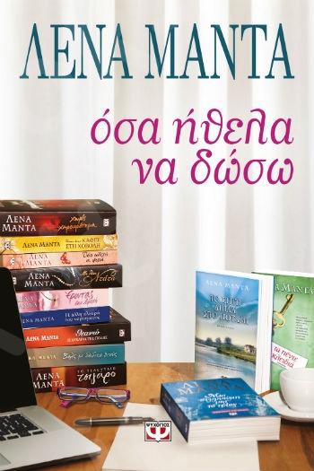 Όσα ήθελα να δώσω - Συγγραφέας : Λένα Μαντά - Εκδόσεις Ψυχογιός