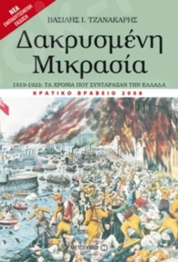 Δακρυσμένη Μικρασία 1919-1922: Τα χρόνια που συντάραξαν την Ελλάδα (Νέα εμπλουτισμένη έκδοση) - Συγγραφέας:  Βασίλης Ι. Τζανακάρης   - Εκδόσεις Μεταίχμιο