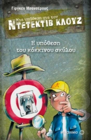 Η υπόθεση του κόκκινου σκύλου (Μια υπόθεση για τον ντετέκτιβ Κλουζ) - Συγγραφέας: Γίργκεν Μπανσέρους - Εκδόσεις Μεταίχμιο