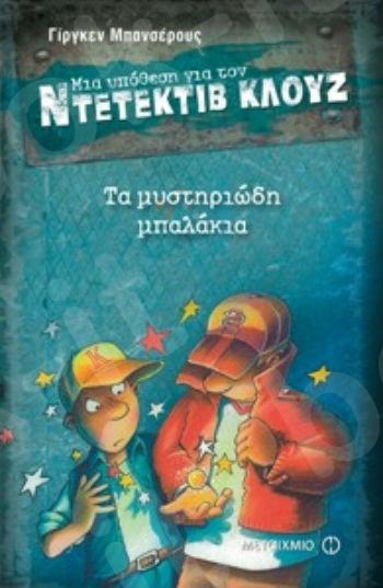 Τα μυστηριώδη μπαλάκια (Μια υπόθεση για τον ντετέκτιβ Κλουζ) - Συγγραφέας: Γίργκεν Μπανσέρους - Εκδόσεις Μεταίχμιο