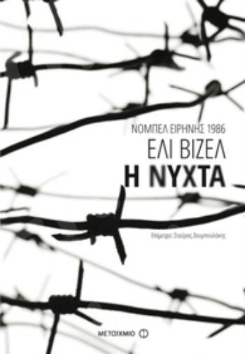 Η νύχτα - Συγγραφέας: Ελί Βιζέλ - Εκδόσεις Μεταίχμιο