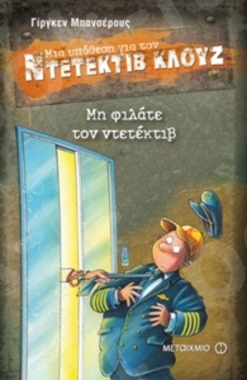 Μη φιλάτε τον ντετέκτιβ (Μια υπόθεση για τον ντετέκτιβ Κλουζ) - Συγγραφέας: Γίργκεν Μπανσέρους - Εκδόσεις Μεταίχμιο