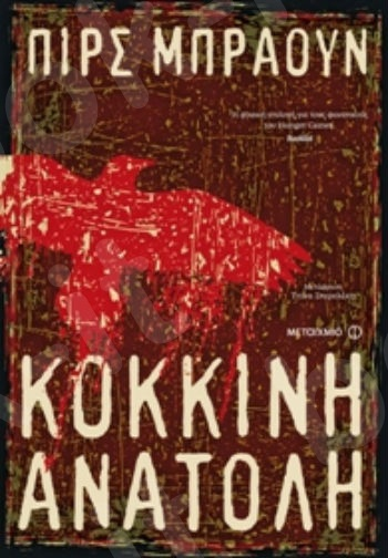Κόκκινη Ανατολή  - Συγγραφέας: Πιρς Μπράουν - Εκδόσεις Μεταίχμιο