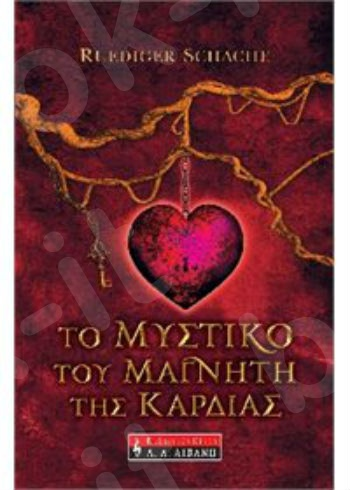 To Μυστικό του μαγνήτη της καρδιάς - Συγγραφέας : Ruediger Schache - Εκδόσεις Λιβάνη