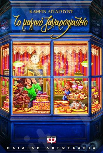 Το μαγικό ζαχαροπλαστείο 1 - Το μαγικό ζαχαροπλαστείο - Συγγραφέας : Katherine Littlewood - Εκδόσεις Ψυχογιός