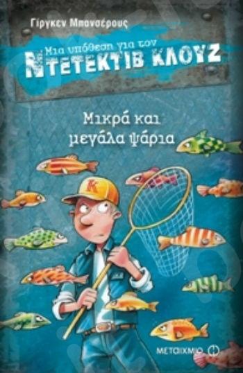 Μικρά και μεγάλα ψάρια (Μια υπόθεση για τον ντετέκτιβ Κλουζ) - Συγγραφέας: Γίργκεν Μπανσέρους - Εκδόσεις Μεταίχμιο