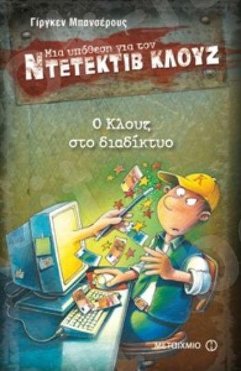 Ο Κλουζ στο διαδίκτυο (Μια υπόθεση για τον ντετέκτιβ Κλουζ) - Συγγραφέας: Γίργκεν Μπανσέρους - Εκδόσεις Μεταίχμιο