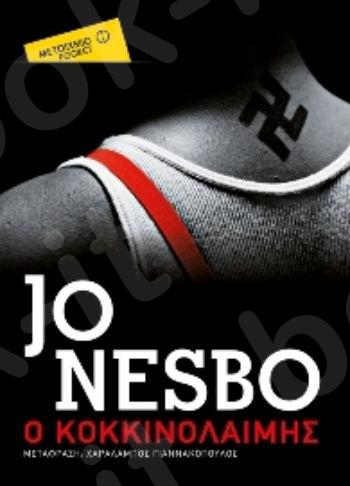Ο κοκκινολαίμης (Pocket) - Συγγραφέας: Jo Nesbo - Εκδόσεις Μεταίχμιο