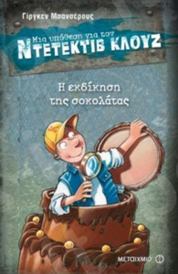 Η εκδίκηση της σοκολάτας (Μια υπόθεση για τον ντετέκτιβ Κλουζ) - Συγγραφέας: Γίργκεν Μπανσέρους - Εκδόσεις Μεταίχμιο