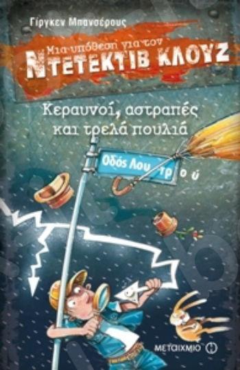 Κεραυνοί, αστραπές και τρελά πουλιά (Μια υπόθεση για τον ντετέκτιβ Κλουζ) - Συγγραφέας: Γίργκεν Μπανσέρους - Εκδόσεις Μεταίχμιο