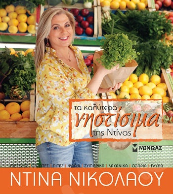 Τα νηστίσιμα της Ντίνας - Συγγραφέας : Νικολάου Ντίνα  - Εκδόσεις  Μίνωας