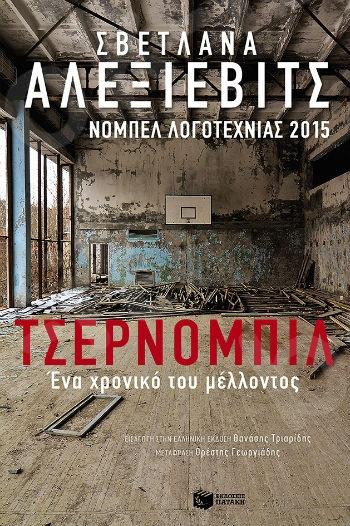 Τσέρνομπιλ: Ένα χρονικό του μέλλοντος - Συγγραφέας: Αλεξίεβιτς Σβετλάνα - Εκδόσεις Πατάκη