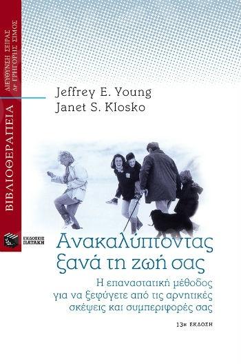 Ανακαλύπτοντας ξανά τη ζωή σας - Συγγραφέας: Young Jeffrey E.,Klosko Janet S. - Εκδόσεις Πατάκη