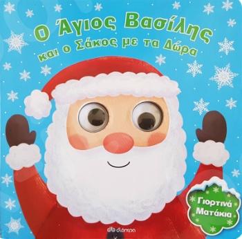Ο Άγιος Βασίλης και ο σάκος με τα δώρα - Εκδόσεις Διόπτρα