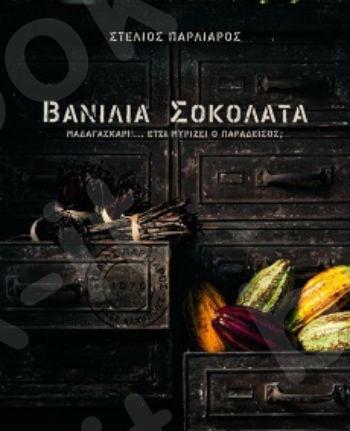 Βανίλια Σοκολάτα - Συγγραφέας : Παρλιάρος Στέλιος  - Εκδόσεις  Αττικές Εκδόσεις