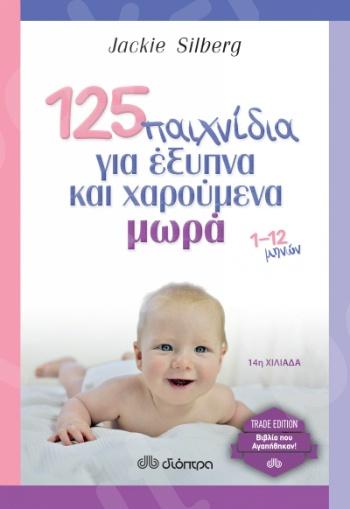 125 παιχνίδια για έξυπνα και χαρούμενα μωρά - Συγγραφέας : Jackie Silberg - Εκδόσεις Διόπτρα