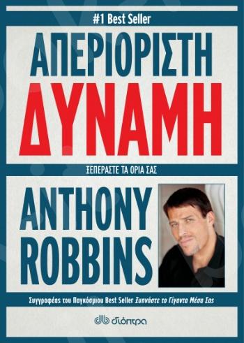 Απεριόριστη δύναμη - Συγγραφέας : Anthony Robbins - Εκδόσεις Διόπτρα