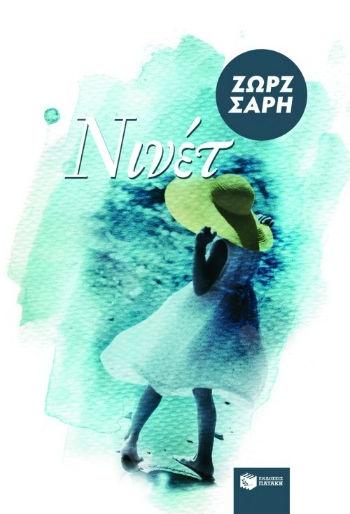 Νινέτ (αναμορφωμένη έκδοση) - Συγγραφέας: Σαρή Ζωρζ - Εκδόσεις Πατάκη