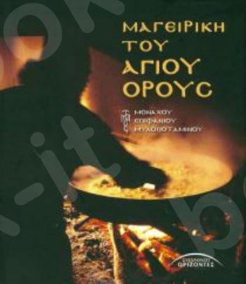 Μαγειρική του Αγίου Όρους - Συγγραφέας : Επιφάνιος ο Μυλοποταμινός Μοναχός - Εκδόσεις Σύγχρονοι Ορίζοντες