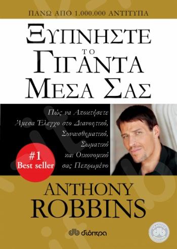 Ξυπνήστε το γίγαντα μέσα σας - Συγγραφέας : Anthony Robbins - Εκδόσεις Διόπτρα