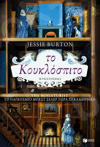 Το κουκλόσπιτο - Συγγραφέας: Burton Jessie - Εκδόσεις Πατάκη