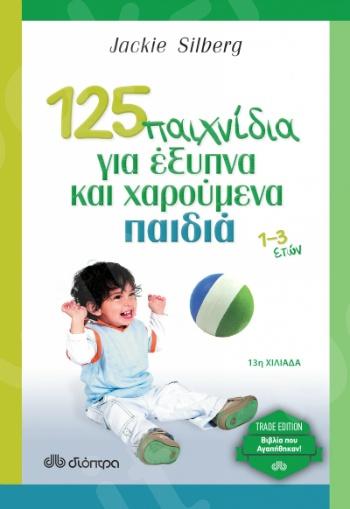 125 παιχνίδια για έξυπνα και χαρούμενα παιδιά - Συγγραφέας : Jackie Silberg - Εκδόσεις Διόπτρα