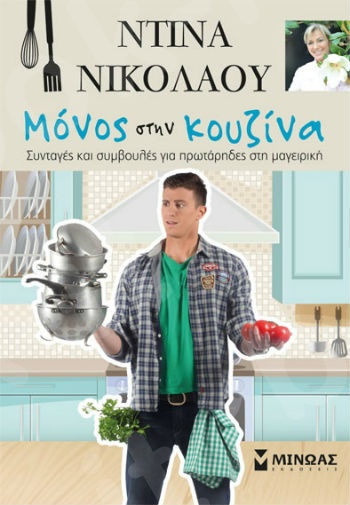 Μόνος στην κουζίνα.Συνταγές και συμβουλές για πρωτάρηδες στη μαγειρική - Συγγραφέας : Νικολάου Ντίνα  - Εκδόσεις  Μίνωας