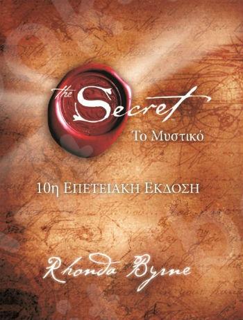 The Secret -Το Μυστικό - Συγγραφέας : Rhonda Byrne - Εκδόσεις Πεδίο