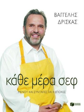 Κάθε μέρα σεφ - Συγγραφέας :   Δρίσκας Βαγγέλης  - Εκδόσεις Πατάκης