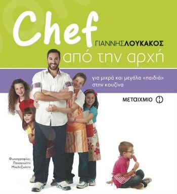 "Chef από την αρχή.Για μικρά και μεγάλα ""παιδιά"" στην κουζίνα. - Συγγραφέας: Λουκάκος Γιάννης - Εκδόσεις Μεταίχμιο"